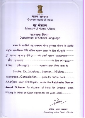 Rajbhasha Gaurav Citation.jpeg